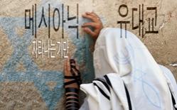 메시아닉 유대교 | 자라나는 기만