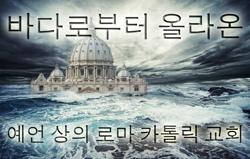 바다로부터 올라온 짐승: 예언 상의 로마 카톨릭 교회