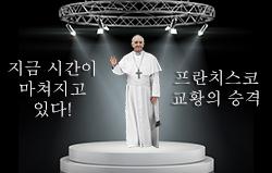 지금 시간이 마쳐지고 있다! 프란치스코 교황의 승격