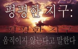 평평한 지구: 성경은 지구가 움직이지 않는다고 말한다