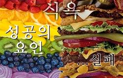 식욕: 성공이나 실패의 요인