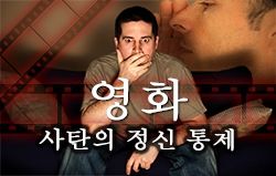 영화: 사탄의 정신 통제
