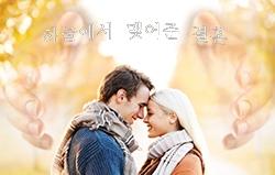 하늘에서 맺어준 결혼