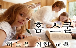 홈 스쿨: 하늘을 위한 교육