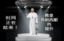时间正在结束!教皇弗朗西斯的提升!