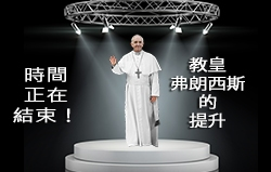 時間正在結束!教皇弗朗西斯的提升!