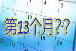 第13个月?阴阳日历神圣而精确