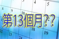 第13個月?陰陽日曆神聖而精確