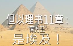 但以理书11章: 南方王 是埃及!