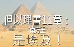 """但以理書11章:""""南方王""""是埃及!"""