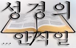 성경의 안식일