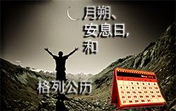 月朔、安息日和格列公历