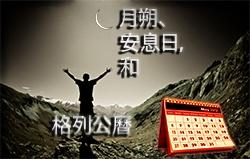 月朔、安息日和格列公曆