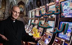 إنجيل الرخاء: دفع الثمن الديني