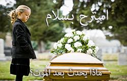استرح بسلام | ماذا يحدث بعد الموت؟