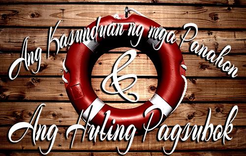 Ang Kasunduan ng mga Panahon at ang Huling Pagsubok