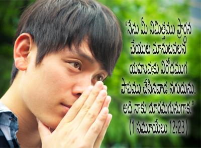 1 సమూయేలు 12