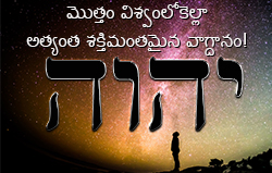 విశ్వంలో అత్యంత శక్తిమంతమైన వాగ్దానం!