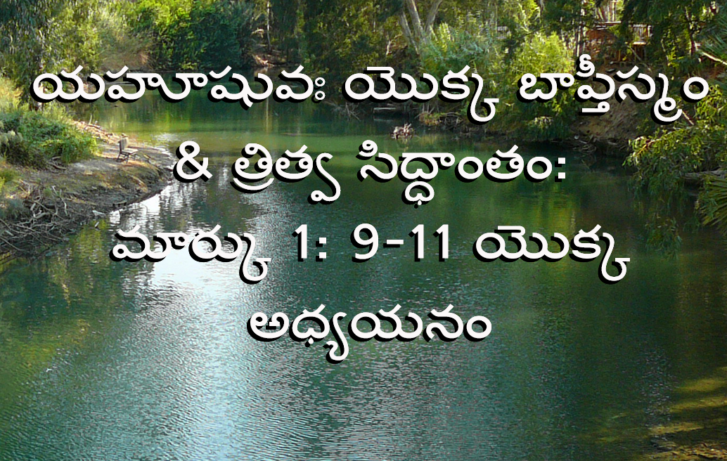 యహూషువః బాప్తీస్మం మరియు త్రిత్వ సిద్ధాంతం: మార్కు 1: 9-11 అధ్యయనం