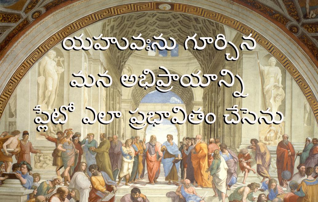 యహువఃను గూర్చిన మన అభిప్రాయాన్ని ప్లేటో ఎలా ప్రభావితం చేసెను
