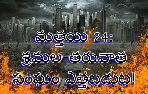 మత్తయి 24: శ్రమల-తరువాత సంఘం ఎత్తబడుట!