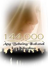 144,000: Ang Babaing Ikakasal kay Yahushua