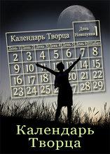 Календарь Творца