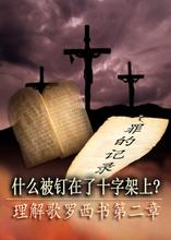 什么被钉在了十字架上?| 理解歌罗西书第二章