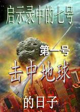 《启示录》中的七号 | 第一号击中地球的日子