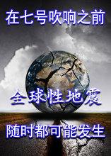 全球性地震预示着七号的吹响