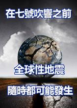 全球性地震預示著七號的吹響