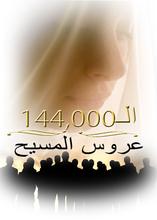 الـ144000: عروس المسيح