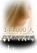 144,000人:亞乎術阿的新娘