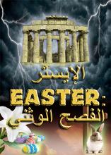 الإيستر (Easter)   الفصح الوثني
