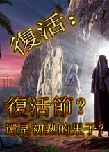 復活: 復活節? 還是初熟的果子?