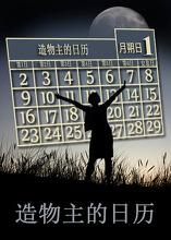 造物主的日历