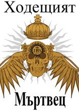 Ходещият Мъртвец:Яхушуа предсказва Последният Папа!