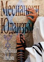 Месиански Юдаизъм: Нарастваща Измама