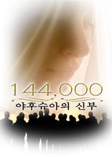 144,000: 야후슈아의 신부