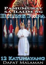 Pamumuhay sa Ilalim ng Huling Papa: 12 Katunayang Dapat Malaman