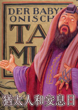猶太人和安息日