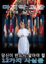 마지막 교황 아래 살면서: 당신이 반드시 알아야 할 12가지 사실들