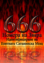 666: Номера на Звяра | Идентифициране на Елитната Сатанинска Мощ !