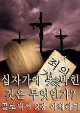 십자가에 못 박힌 것은 무엇인가? | 골로새서 2장 이해하기