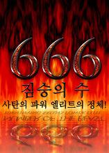 666: 짐승의 수 | 사탄의 파워 엘리트의 정체!
