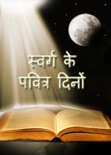 स्वर्ग के पवित्र दिनों