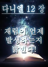 다니엘 12 장은 재림이 언제 발생하는지 밝힌다!
