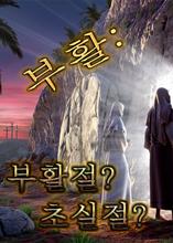 부활: 부활절? 아니면 초실절?