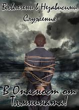 Въвлечени в Независими Служения: В Опасност от тъмнината!