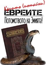 Евреите: Потомството на змията!